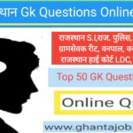 rajasthan gk Questions online test