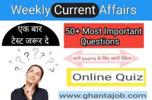 17 October To 24 October current affairs Online Test With PDF